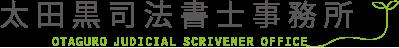 太田黒司法書士事務所ロゴ