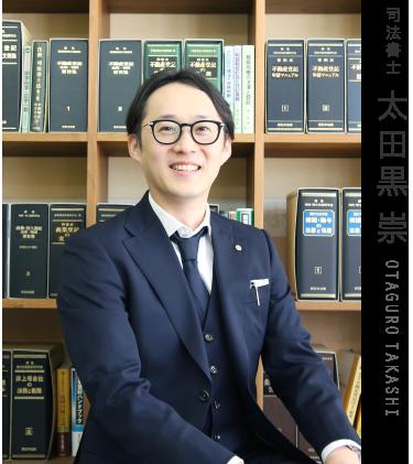 司法書士 太田黒 崇